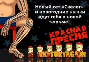 Качалка для игры Побег из тюряги + Антибан 2.0 Одноклассники.ру.